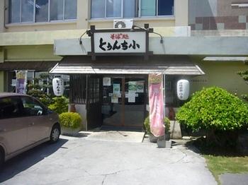 okinawa 148.jpg